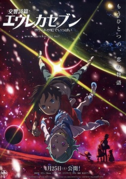 Eureka Seven, le film : Good Night, Sleep Tight, Young Lovers Anime