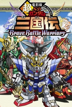 Chou Denei-ban SD Gundam Sangokuden Brave Battle Warriors Anime