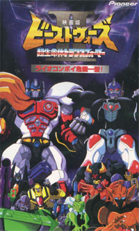Transformers - Beast Wars II: The Movie Anime
