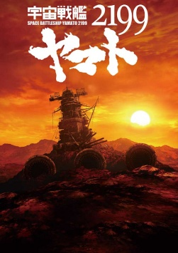 Space Battleship Yamato 2199 - Film Anime