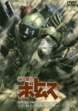 Armored Trooper Votoms: Red Shoulder Document - Roots of Ambition Anime