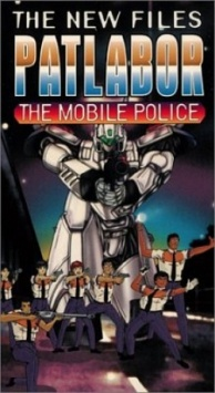 Patlabor The Mobile Police: The New Files (OAV 2/1990) Anime