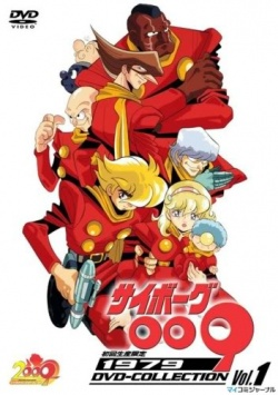 Cyborg 009 (TV 2/1979) Anime