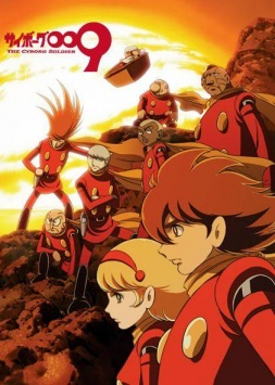 Cyborg 009 The Cyborg Soldier Anime