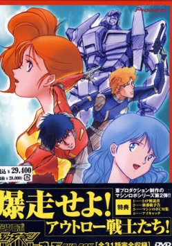 Machine Robo - Butchigiri Battle Hackers Anime
