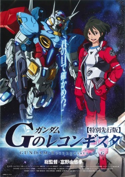 Gundam : G no Reconguista Anime