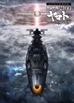 Space Battleship Yamato 2199: Star-Voyaging Ark Anime
