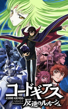 Code Geass : Lelouch of the Rebellion blu-ray