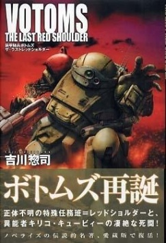 Armored Trooper Votoms: The Last Red Shoulder Anime