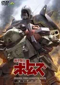 Armored Trooper Votoms: Big Battle Anime