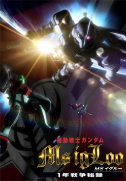 Mobile Suit Gundam MS IGLOO: The Hidden One Year War Anime
