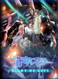 Soukyuu no Fafner - Single Program - Right of Left Anime