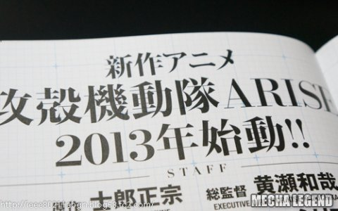 L'anime Ghost in the Shell ARISE annoncé pour 2013
