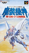 Super Robot Taisen OG Saga: Masou Kishin The Lord of Elemental - Jeux Vidéo