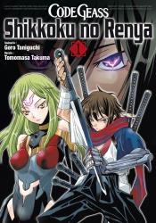 Code Geass: Shikkoku no Renya T.1