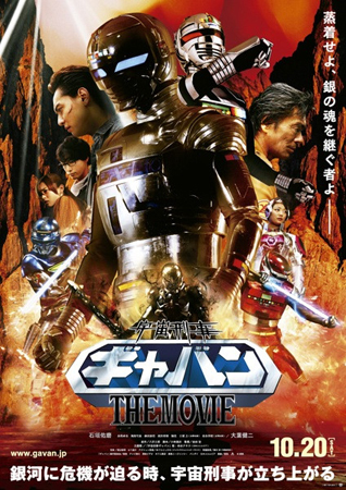 X-Or, Le Film (Gavan, The Movie) affiche